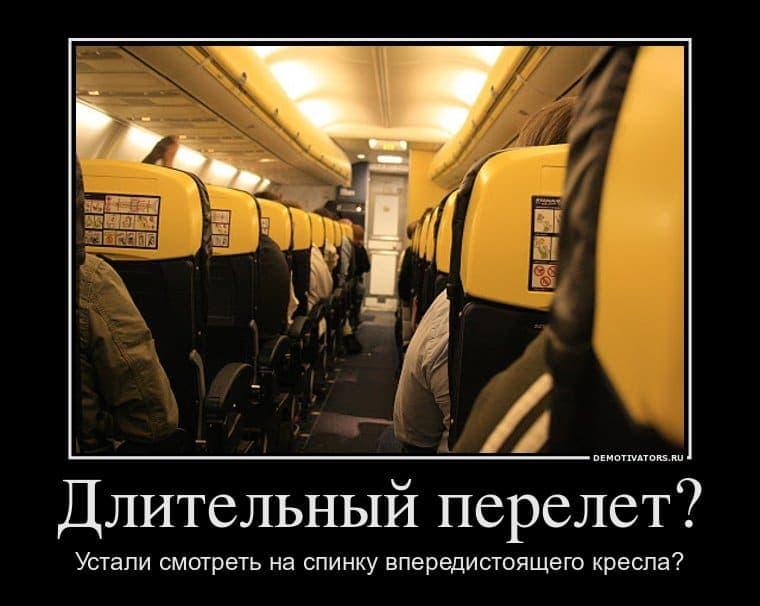 Длительный перелет на самолете