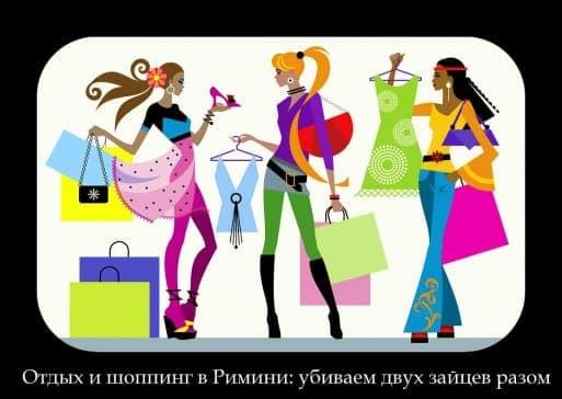 shopping v rimini 513x364 1