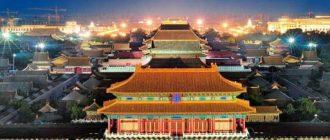 Китай ЗапретныйГород