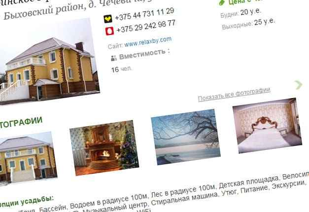 Как снять усадьбу в Беларуси?