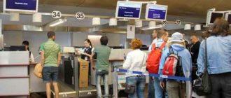 Регистрация на рейс Аэрофлота