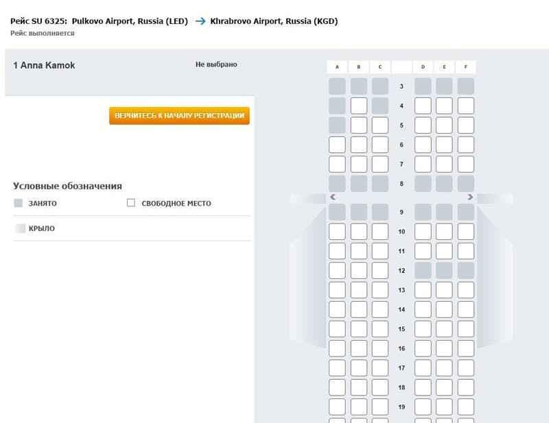 салон самолета со свободными местами Аэрофлот