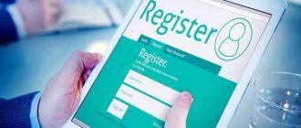 Авиакомпания Россия: регистрация на рейс