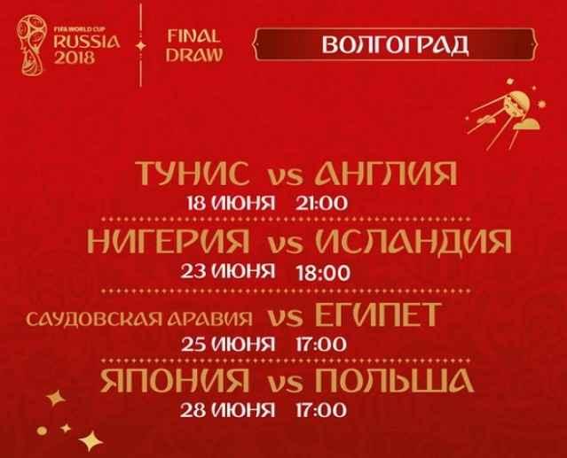 """Расписание матчей на стадионе """"Волгоград Арена"""""""