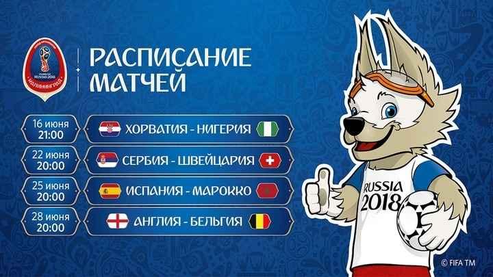 матчи Калининград