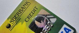 karta-sberbanka